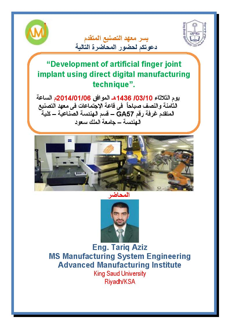 Development of artificial finger joint implant using direct digital manufacturing technique